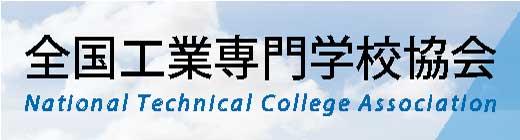 全国工業専門学校協会
