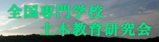全国専門学校土木教育研究会
