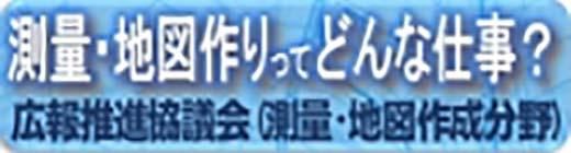 広報推進協議会(測量・地図作成分野)