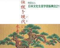 一般財団法人 日本文化生涯学習振興会21