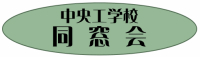 中央工学校同窓会事務局