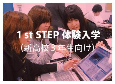 1st STEP 体験入学