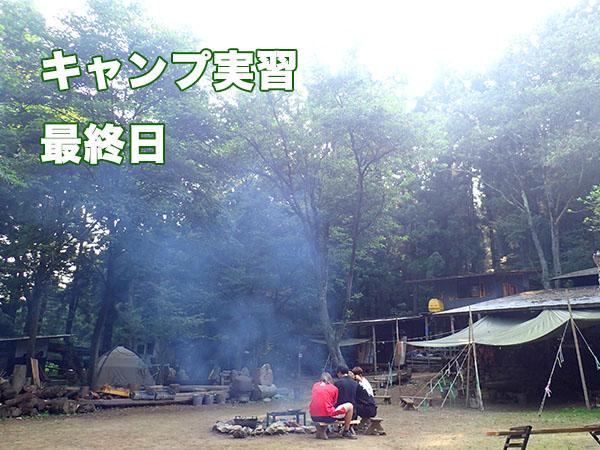 キャンプ実習最終日
