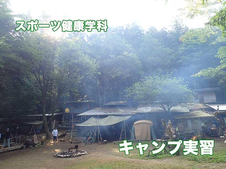 キャンプ実習場風景