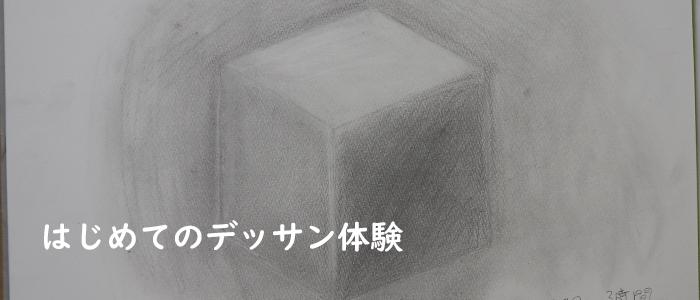 はじめてのデッサン[インテリアデザイン科ファニチュアデザイン選択1A]